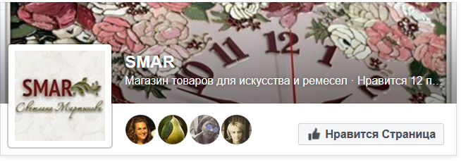 Наша страница SMAR в Фейсбуке