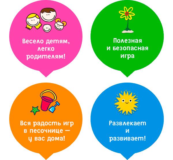detyam_nravitsia_ball.png