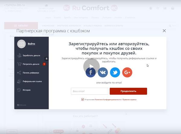 Видеоинструкция Программа лояльности РуКомфорт