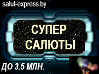 САЛЮТ_8.jpg