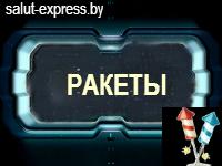 РАКЕТЫ_12.jpg