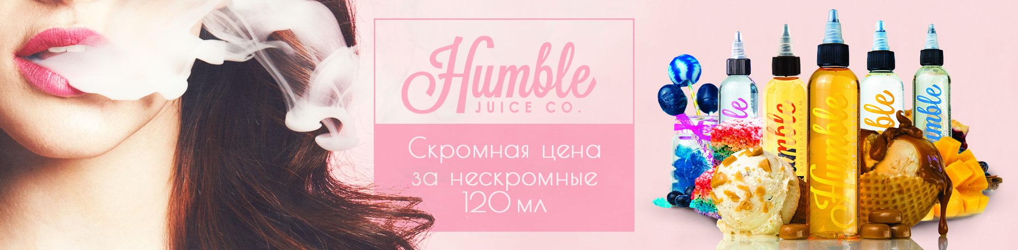 Humble - Скромная цена за не скромные 120мл!