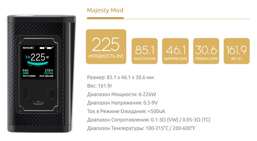 Боксмод SMOK Majesty Carbon Fiber