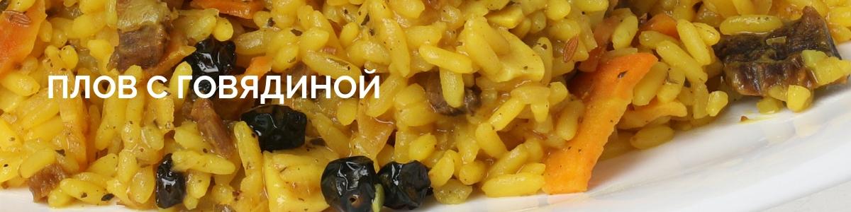 Плов с говядиной Каша из топора - готовое блюдо