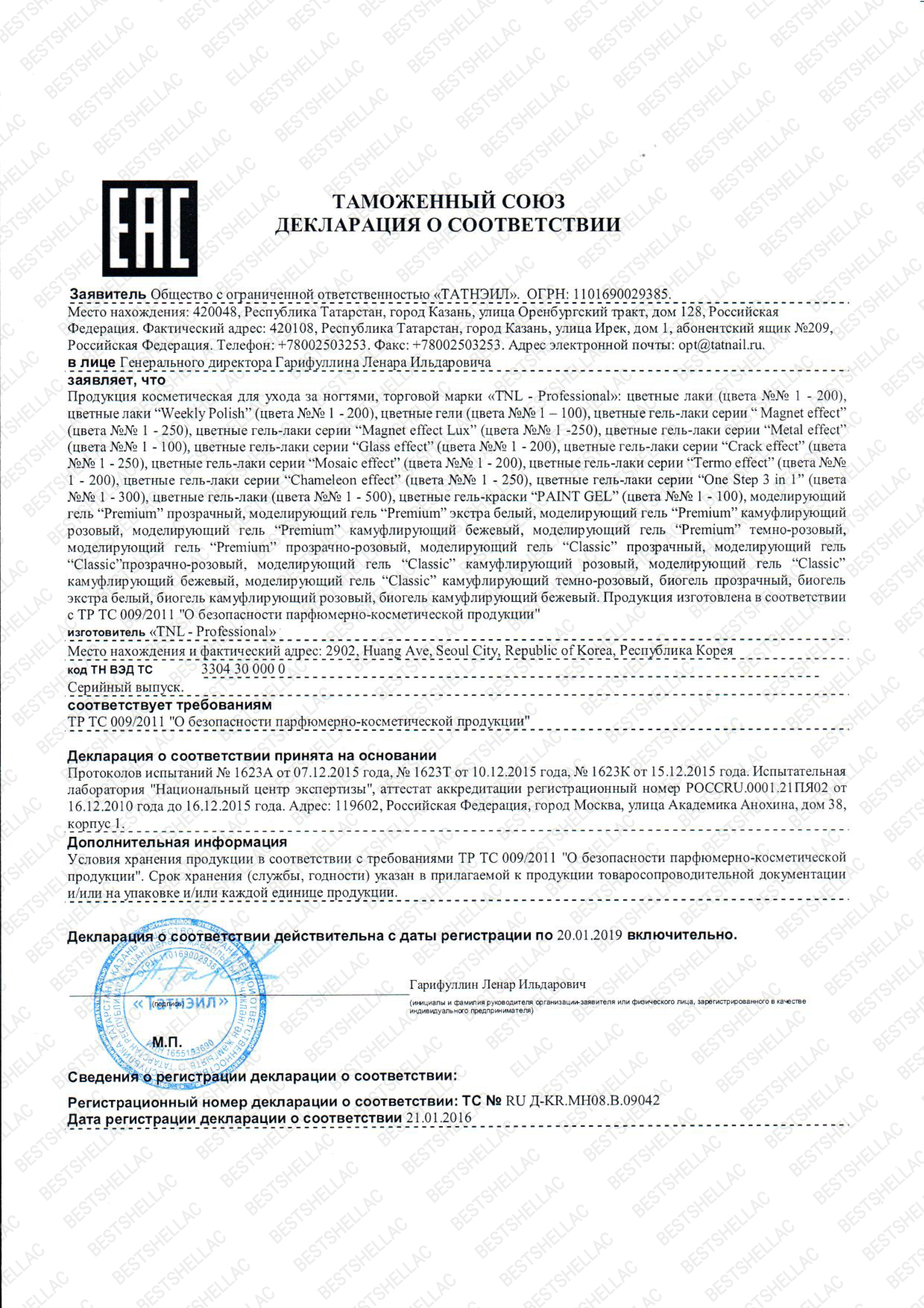 1._сертификат_ТНЛ-вода.jpg