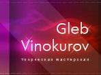 Дизайнер Royal Dress forms Глеб Винокуров