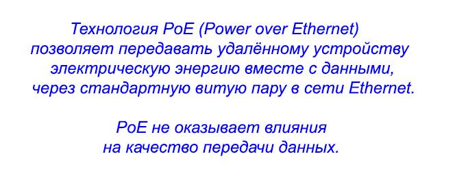 Технология PoE (Power over Ethernet) позволяет передавать удалённому устройству электрическую энергию вместе с данными, через стандартную витую пару в сети Ethernet. PoE не оказывает влияния на качество передачи данных.