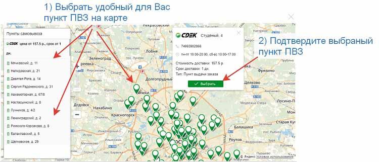 Выбор_пункта_ПВЗ_на_карте.jpg