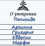 фото записки панихидной на www.svechy-vosk.ru