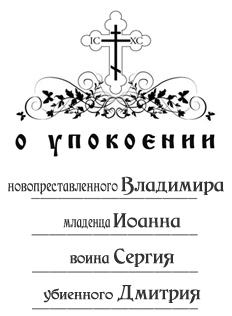 фото записки о упокоении с сайта www.svechy-vosk.ru