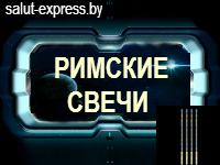 РИМСКИЕ_СВЕЧИ_21.jpg