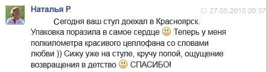 Отзыв от Натальи из Красноярска: