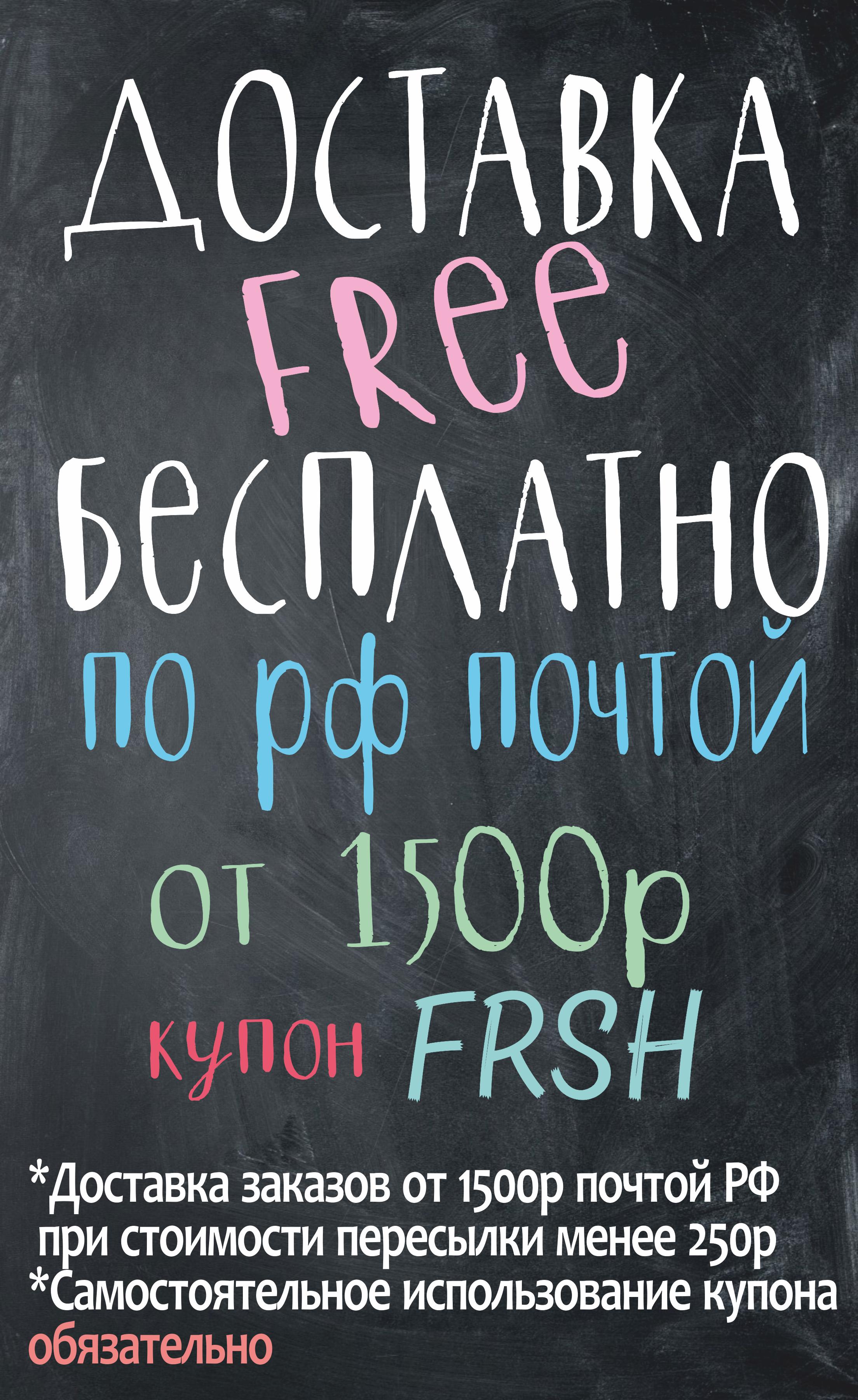 бесплатная_доставка.png