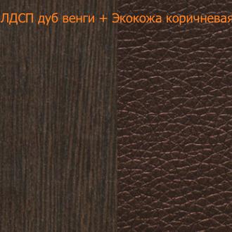 ЛДСП_дуб_венги___Экокожа_коричневая.jpg