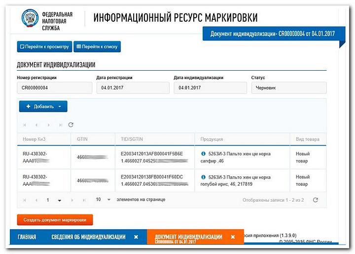 Процедура внесения в базу налоговой новых меховых изделий