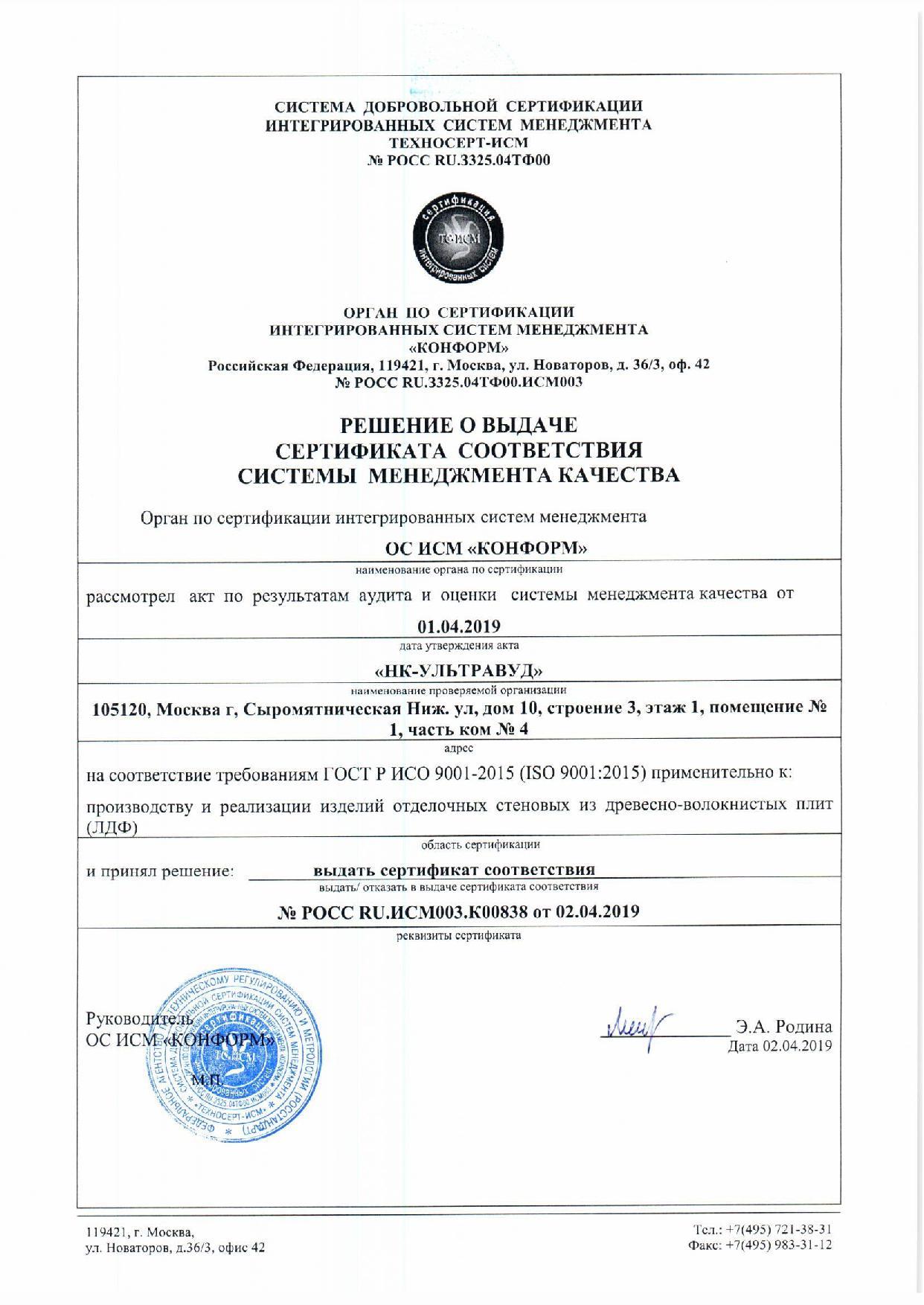 Сертификат_соответствия_системы_менеджмента_качества