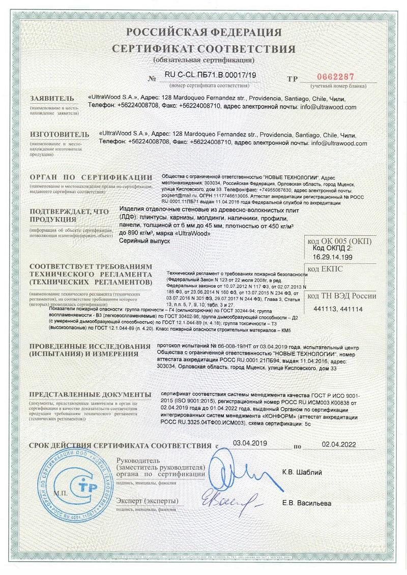 Сертификат_соответствия_2016-2022_2_Ультравуд