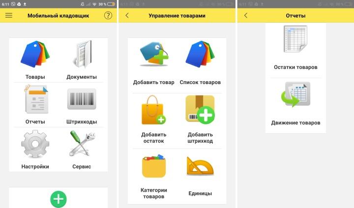 Программа «Мобильный кладовщик lite»