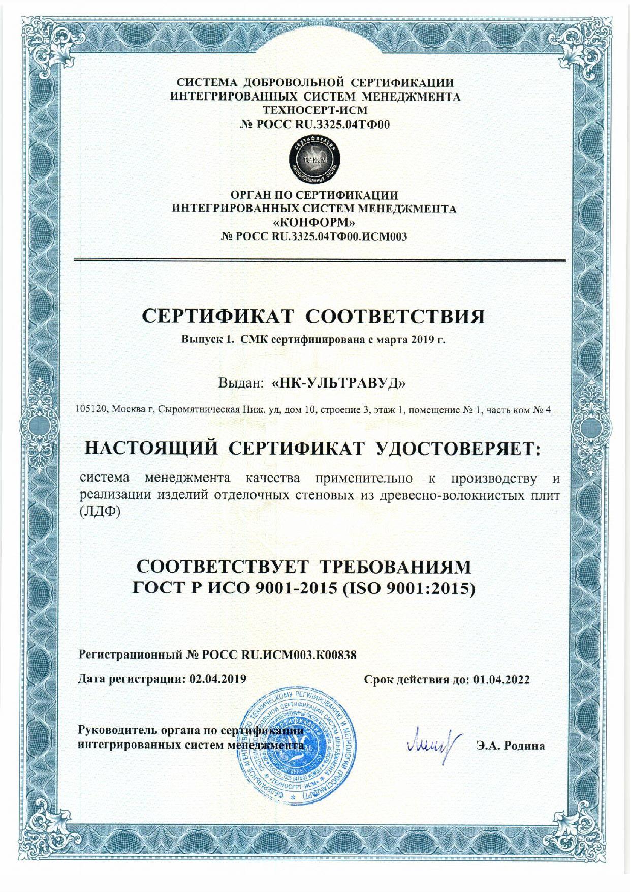 Сертификат_соответствия_2019-2022