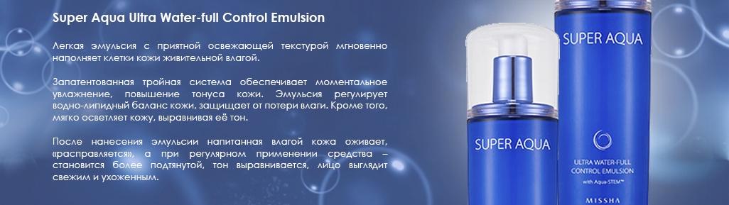 vhodnoy-waterfull-control-emulsion.jpg