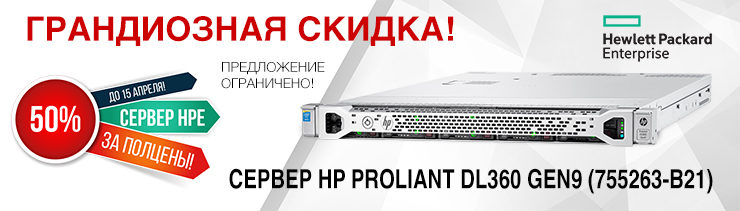 Скидка 50% на HP ProLiant DL360 Gen9 (755263-B21)