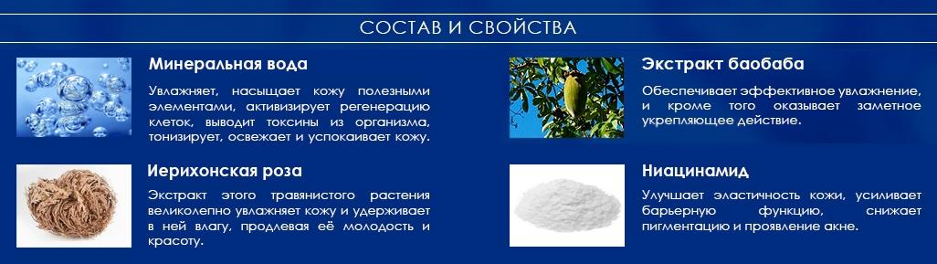 sostav-waterfull-intensive-serum__1_.jpg