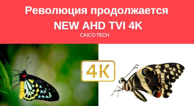 Видеокамеры формат AHD 4K