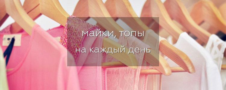 dresscod.org-топы.jpg