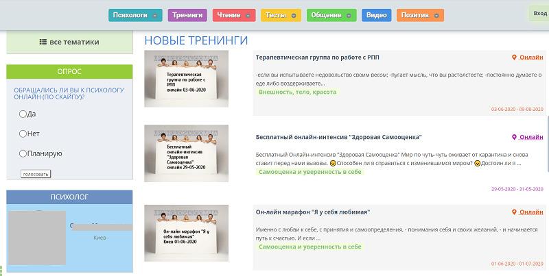 Психологические услуги в режиме онлайн