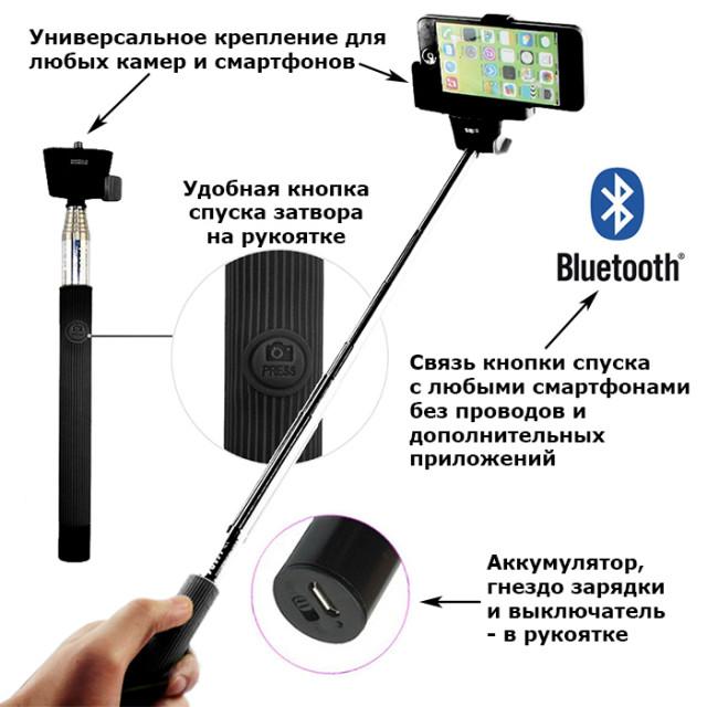 palka_dlya_selfi_4-640x640.jpg