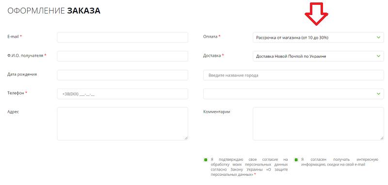 Форма оформления заказа на сайте
