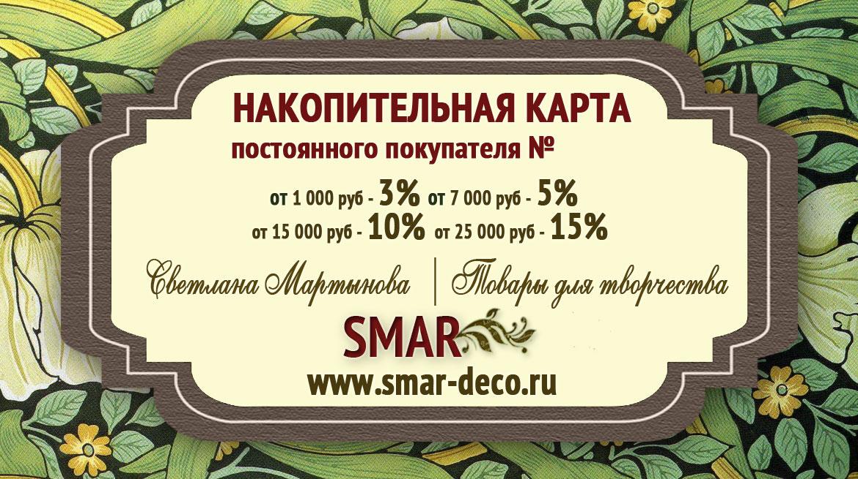 Для каждого посетителя нашего стенда и покупателя наших товаров на любую, пусть и самую минимальную сумму, предназначен приятный ПРЕЗЕНТ  - накопительная бонусная карта SMAR со скидкой 3 % на все последующие покупки.  Выставочная пора SMAR. Анонсы. Осень -Зима 2018