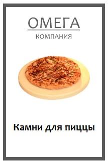 Камни для пиццы
