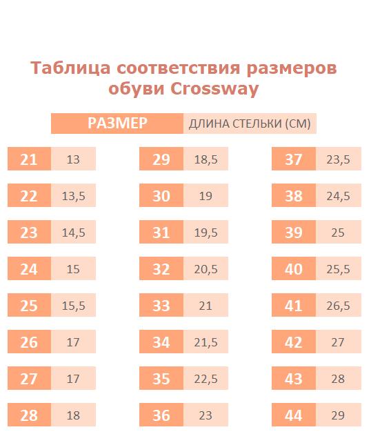 Таблица_размеров_Crossway.png (538×629)