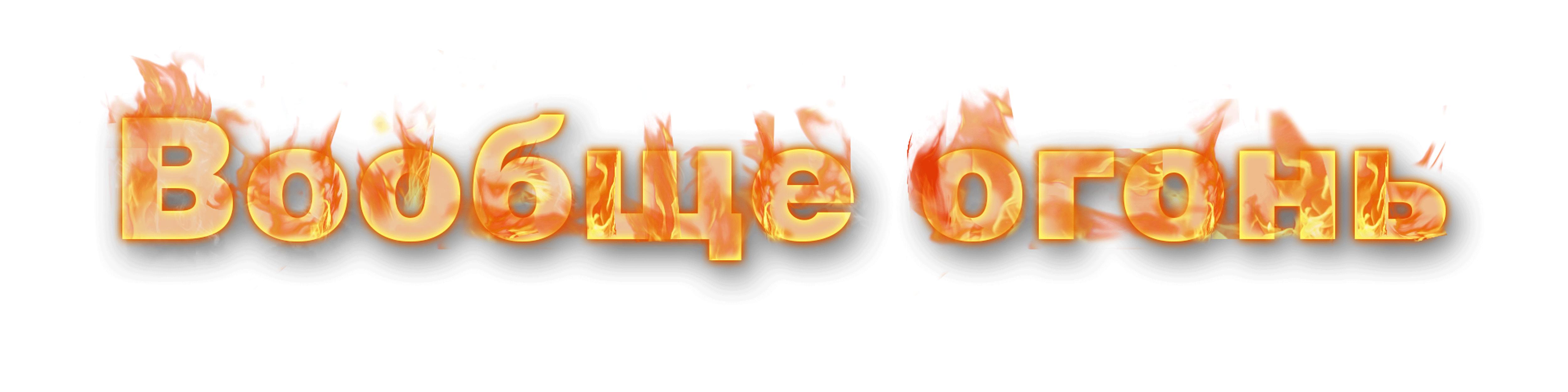 Вообще огонь