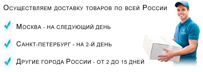 Доставка_28.12.17.jpg