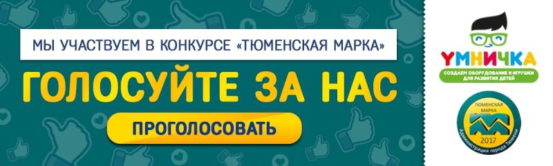 Голосуйте за Умничку!