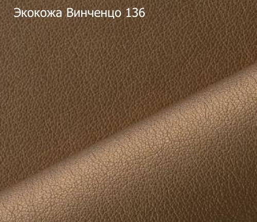 Экокожа_Винченцо_136_.jpg