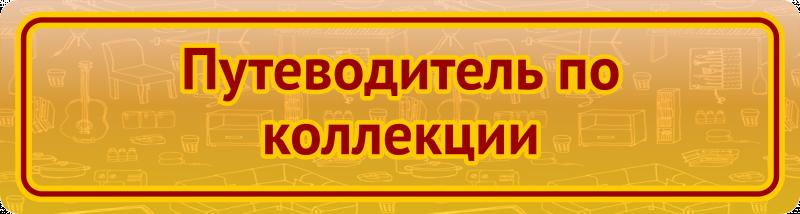 Путеводитель по коллекции