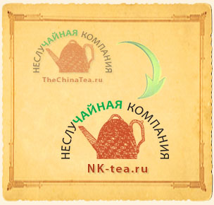 """NK-tea.ru - """"Неслучайная Компания"""""""
