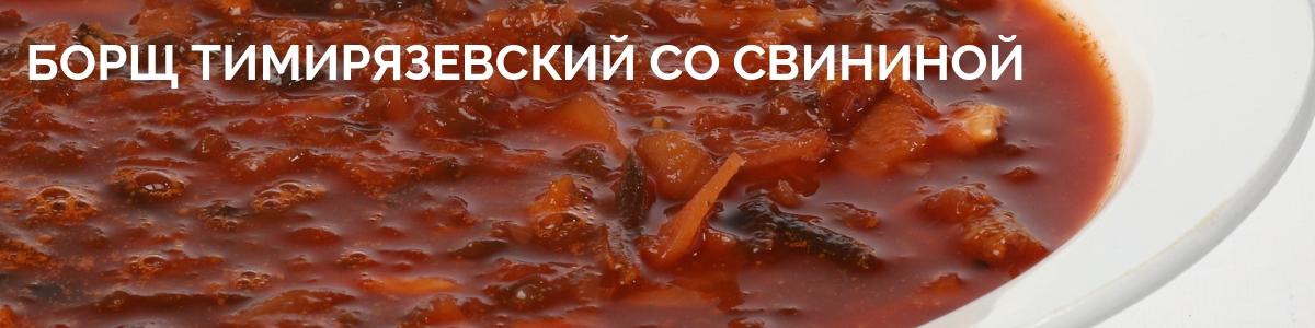 Борщ тимирязевский со свининой Каша из топора Готовое блюдо