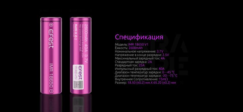 Спецификация Efest IMR 18650 Li-Ion 2600mAh 40A