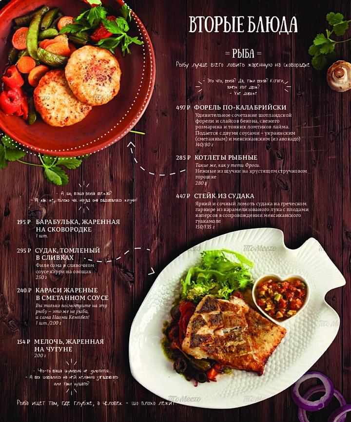 В престижных ресторанах цена в меню должна оставаться стабильной как можно дольше