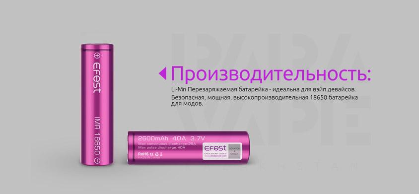 Производительность Efest IMR 18650 Li-Ion 2600mAh 40A