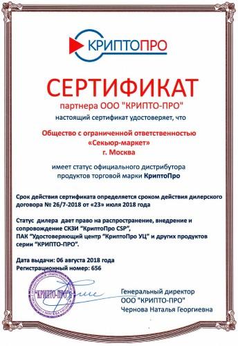 Сертификат партнера компании КриптоПРО