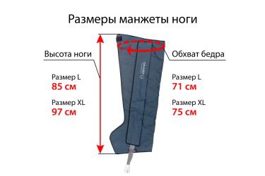 Размеры манжет для ног XL и XXL