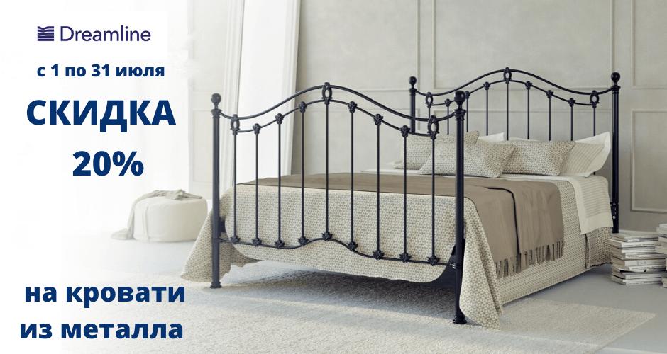 Dreamline: скидка 20% на кровати из металла
