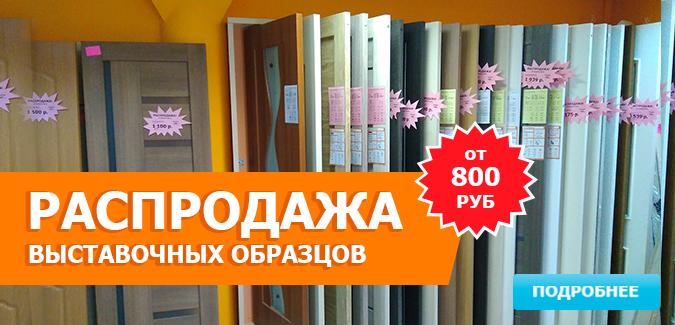 Гигант двери Екатеринбург - Распродажа выставочных образцов