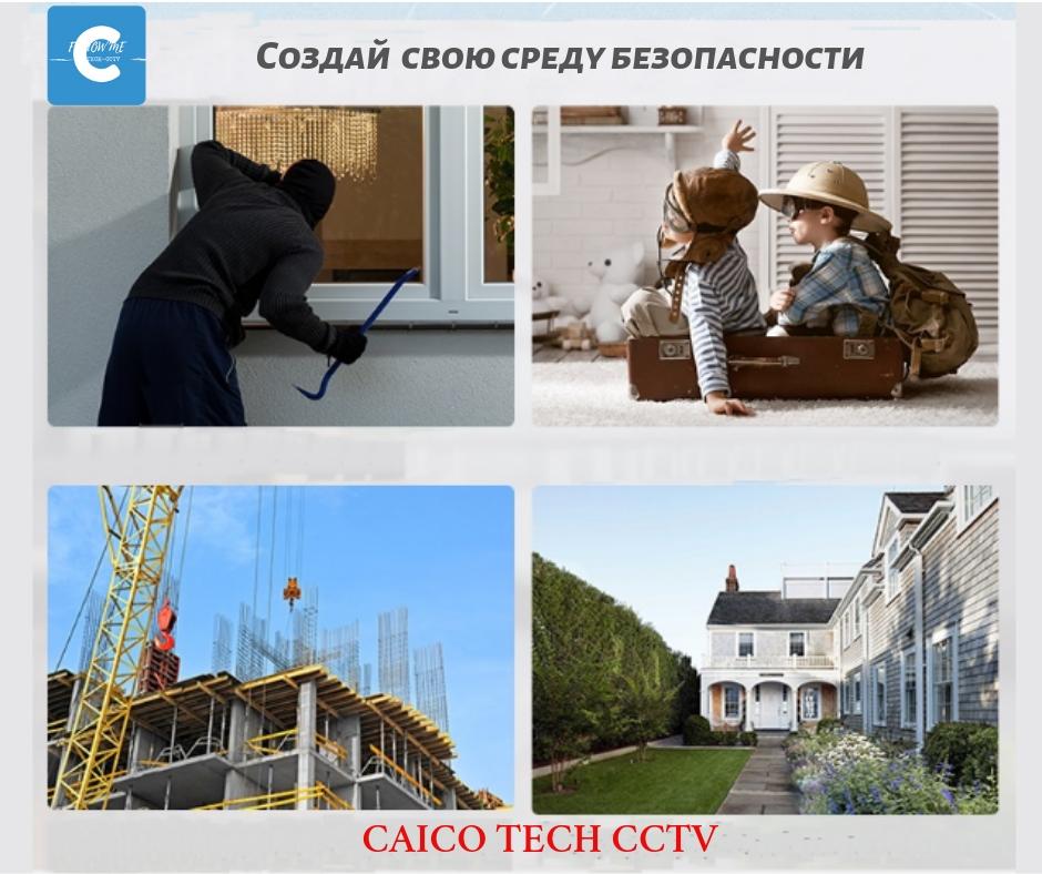 CAICO TECH CCTV