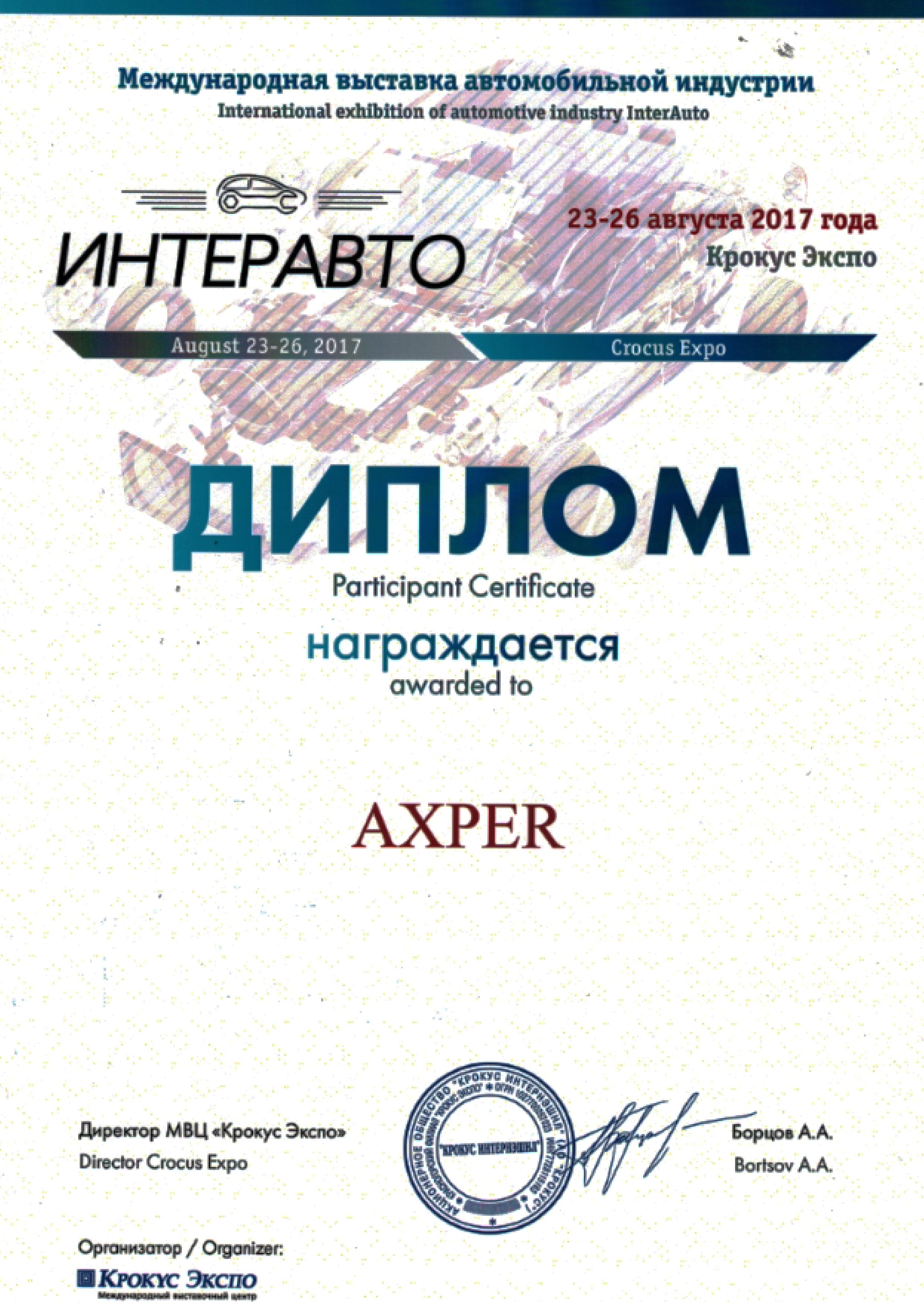 Сертификат_ИНТЕРАВТО.jpg